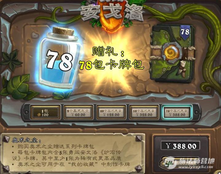 Скриншот китайской версии игры